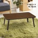 【4個セット】ハウステーブル(75)(ブラウン) 幅75cm×奥行50cm 折りたたみローテーブル/折れ脚/木目/軽量/コンパクト/業務用/完成品/NK-75