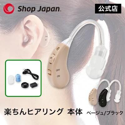 集音器 楽ちんヒアリング 本体 集音器 充電式 超軽量 耳掛けタイプ らくちん ヒアリング コンパク