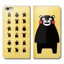 らくらくスマートフォン F-42A スマホ ケース 手帳型 ベルトなし くまモン 熊本 クマもん くま……