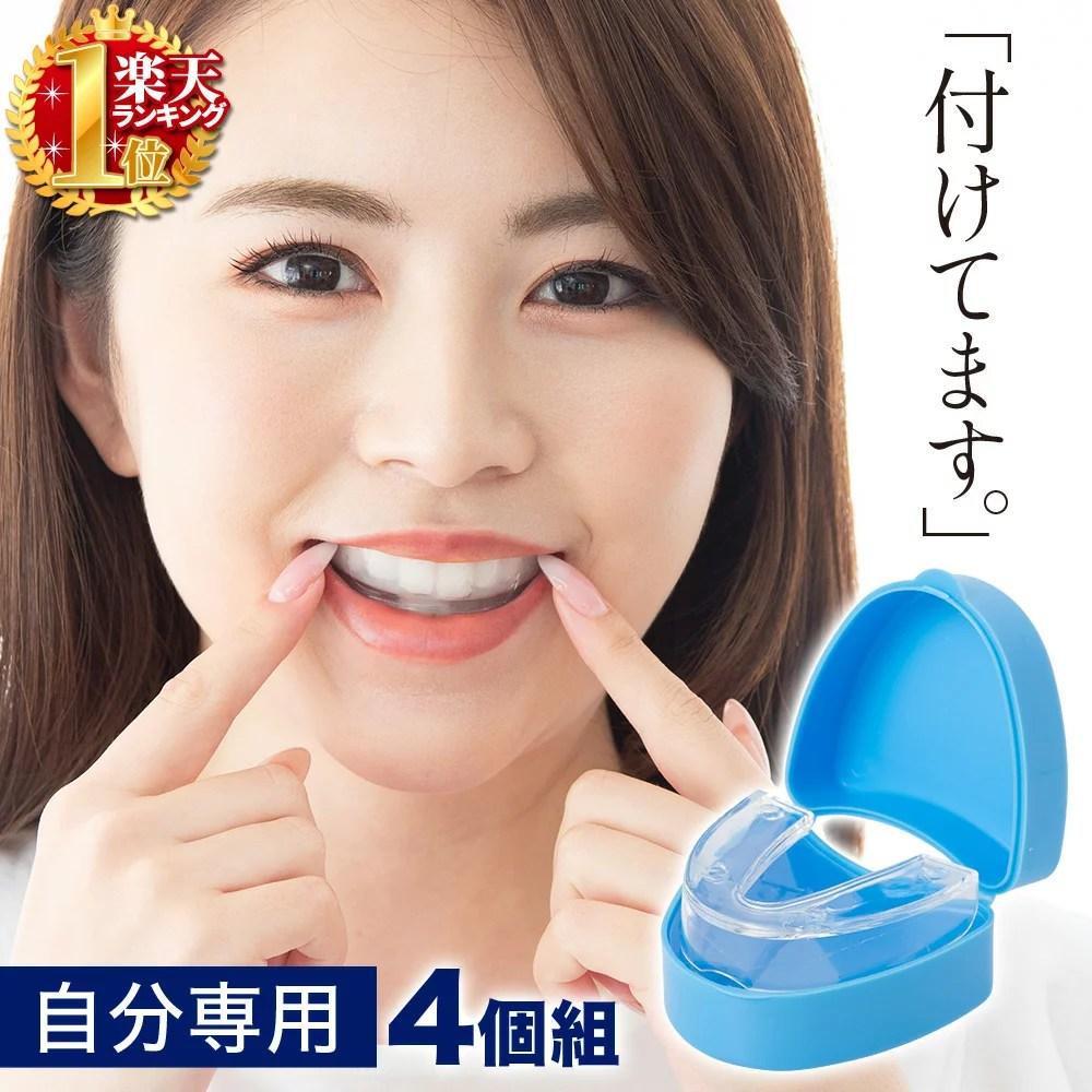 【 2P 計4個セット 】 歯ぎしり マウスピース マウスガード 2個セット×2