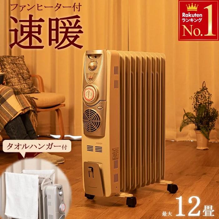 【 ポイント2倍★9/30 0:00-23:59 】 【 オイルヒーター ⇔ ファンヒーター 切替可
