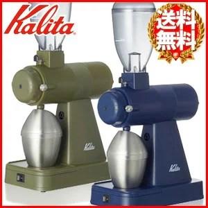 カリタ ネクストG コーヒーミル 電動 61090 6109