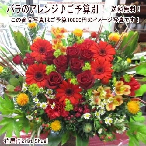 あす楽 送料無料 バラのアレンジメント ご予算10,000円(税別)アレンジ 還暦祝い 花 お祝い 誕生日 プレゼント 母 祖母 女性 父