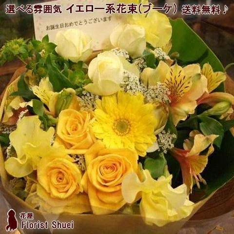 花束(ブーケ)・イエロー系 【あす楽対応 土曜日曜営業】花