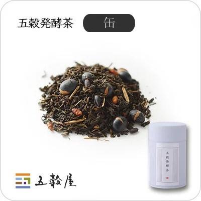 【五穀屋】五穀発酵茶(缶)/五穀 発酵 お茶 茶 ティーバッグ 引越し 挨拶 ギフト 男性 上司 女