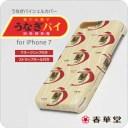 【春華堂公式】うなぎパイ iphoneケース iphone7 iphone8