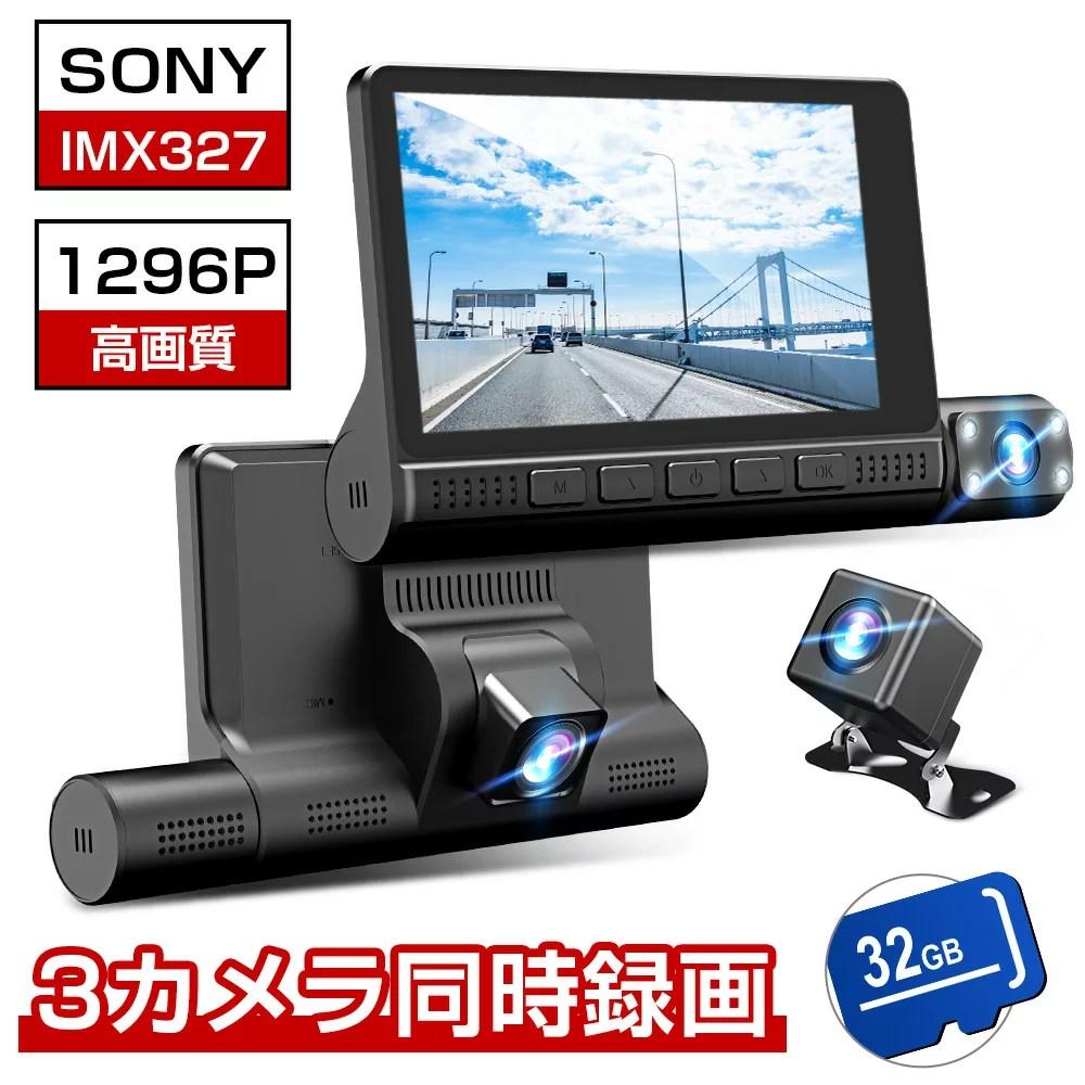 【10倍ポイント】「楽天1位」「Sonyセンサー&3カメラ」ドライブレコーダー 360度 前後カメラ