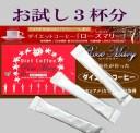 ダイエットコーヒーローズマリー(お試し3包)製薬会社製造のダイエットコーヒー!発送は郵便限定!初回限定!