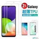 2枚セット Galaxy S10 SCV41 SC-03L Xperia XZ3 保護フィルム Galaxy S10+ SCV42 SC-04L TPUフィルム Xperia XZ3 SO-01L 保護シート ギ..