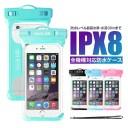 iPhone X スマホ 防水 ケース iPhone 8 防水 バッグ 完全防水 アイフォン 防水 ケース 音量調……