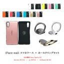 iFace mall ケース 【ホールドリング セット】 Xperia XZ ケース エクスペリア XZ ケース SO-0……