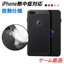 iPhoneXS Max カバー 耐衝撃 iPhoneXS カバー 耐衝撃 放熱仕様 iPhoneXR X 8Plus 8 iPhone7Plu……