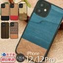 スマホケース iPhone12 / iPhone12 Pro ケース 木製 背面ケース man&wood 天然木 ハードケー……