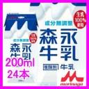 森永乳業 森永牛乳 プリズマ 200ml 24本 (24本×1ケース)