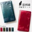 【 SALE 】 XPERIA XZ2 compact SO-05K 手帳型 スマホケース so05k ケース 猫刺繍 手帳型ケー……