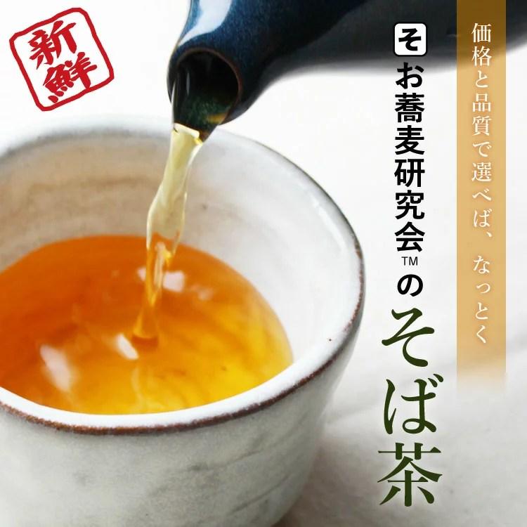 そば茶 たっぷり 1キロ <迷ったらコレ!>メガサイズ 業務