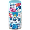 らくハピ お風呂の防カビ剤カチッとおすだけ 無香料 50ml アース製薬 【RH】【店頭受取対応商品】