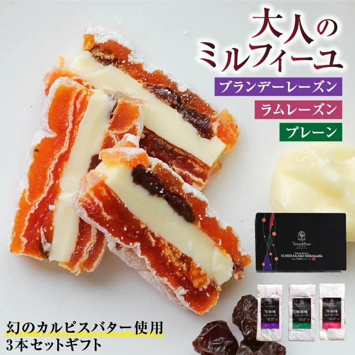 【送料無料】大人の市田柿ミルフィーユ 3種セット カルピスバターサンド   高級 和菓子 洋菓子 ス