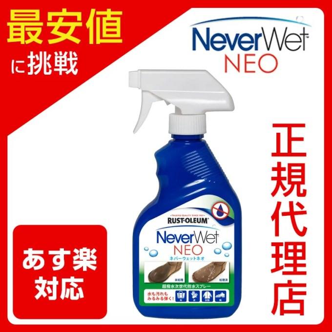 ★53%OFF★持続力が抜群の超防水スプレー!ネバーウェット ネオ(NeverWet NEO)325