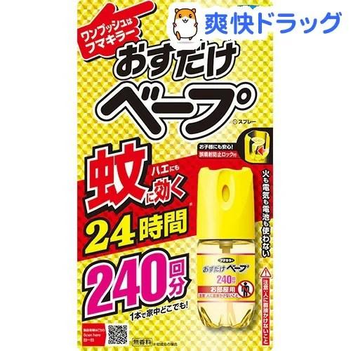 フマキラー おすだけベープ ワンプッシュ式 スプレー 240回分 無香料(29.3ml)【おすだけベープ スプレー】