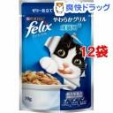 フィリックス やわらかグリル 成猫用 ゼリー仕立て サーディン(70g*12コセット)【d_fel】【フィリックス】