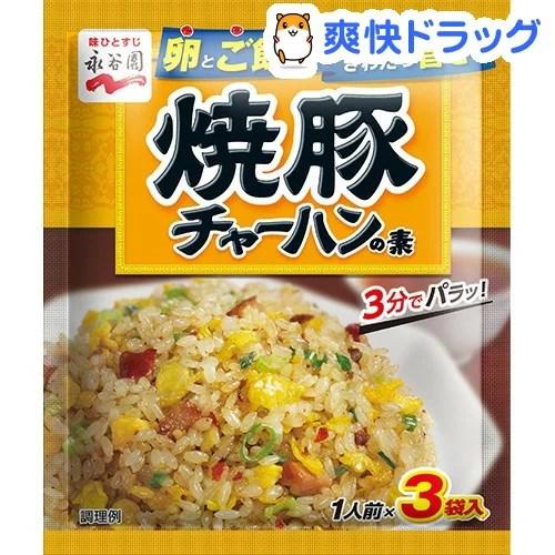 永谷園 焼豚チャーハンの素(1人前*3袋入)