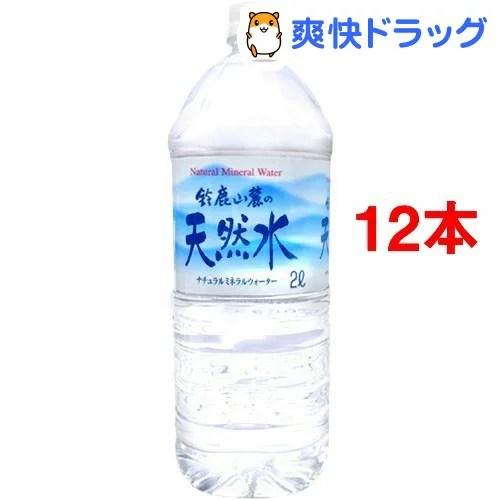 鈴鹿山麓の天然水(2L*6本入*2コセット)[水 2l 12本 ミネラルウォーター]【送料無料】