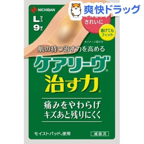 ケアリーヴ 治す力 Lサイズ CN9L(9枚入)【ケアリーヴ】