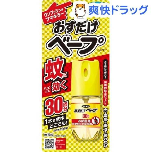 フマキラー おすだけベープ ワンプッシュ式 スプレー30回分 無香料(10mL)【おすだけベープ】