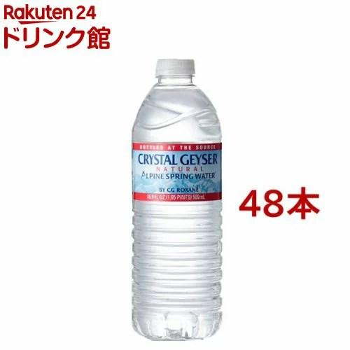 クリスタルガイザー 水(500ml*48本入)【2shdrk】【クリスタルガイザ
