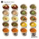 【送料込】スープストックトーキョー 20スープ詰合せ/カジュアルボックス
