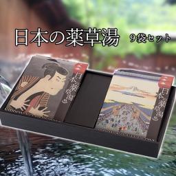 お中元 御中元 入浴剤ギフト 日本の薬草湯(浮世絵柄9種×各