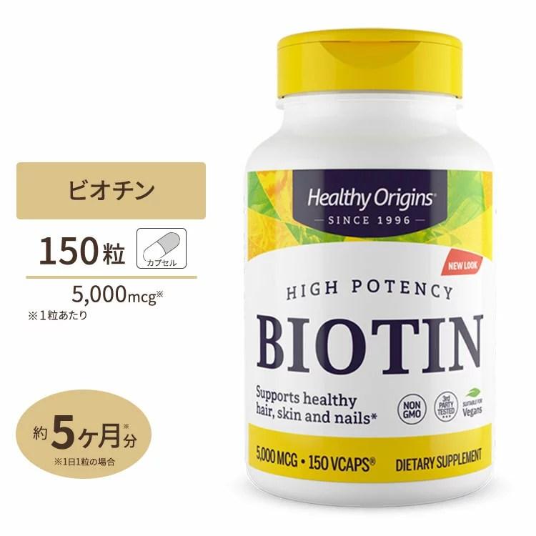 ビオチン 5000mcg 150粒サプリメント サプリ ビタミンB群 ビタミンH