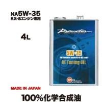 エンジンオイル 100%化学合成油 NA 5w35 マツダ