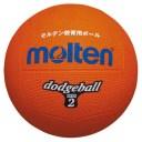 【ラッキーシール対象】モルテン(Molten)ハンドドッチボールドッジボール2号球 オレンジD2OR