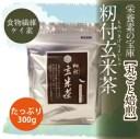 【新発売!栄養素の宝庫】体を整えるケイ素と食物繊維がたっぷりの武富勝彦さんの「籾付玄米茶」300g