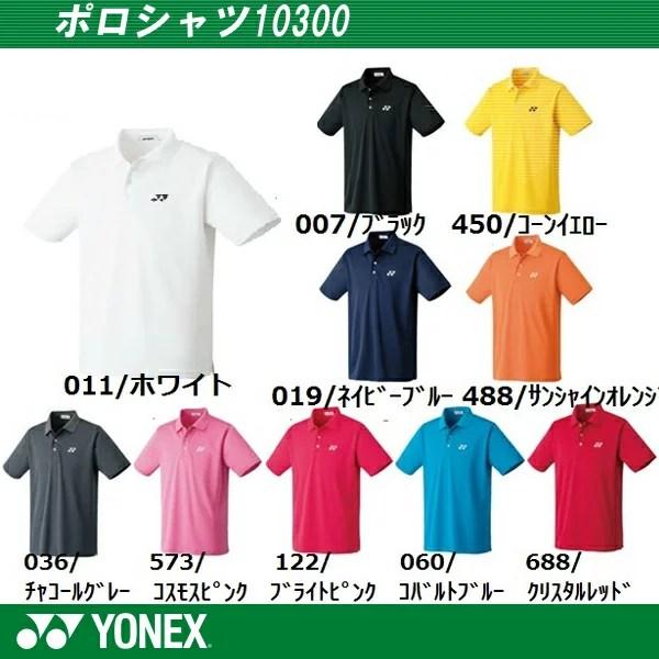 ポイント5倍!! YONEX (ヨネックス) ポロシャツ 半袖 10300 ソフトテニス ウェア &