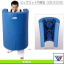 【ボクシング 設備・備品 ウイニング】[送料お見積り]ビッグミット円筒型(KB-2308)