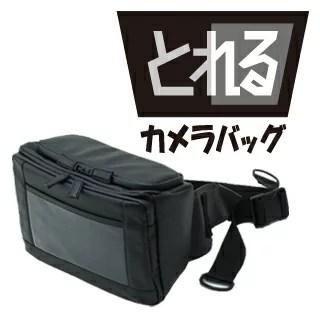 世間はひらくPCバッグに夢中ですが、とれるカメラバッグに救われた話をしようと思う #torecame