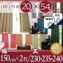 遮光カーテン【MINE】アーバングレー 幅150cm×2枚/丈230cm 20色×54サイズから選べる防炎・1級遮光カーテン【MINE】マイン