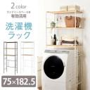 「送料無料」インテリア家具 洗濯機ラック ランドリーラック 洗濯 棚 収納 ブラウン
