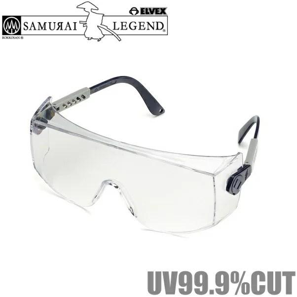 ELVEX 花粉症メガネ 保護メガネ オーバーグラス OVR-1 保護ゴーグル 防塵メガネ 花粉症対