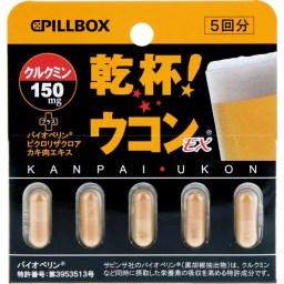 乾杯ウコンEX 5カプセル 【 ピルボックス 】[ ウコン/