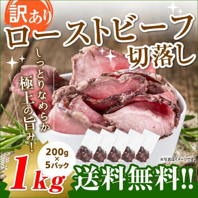【送料無料】訳ありローストビーフ切り落し 200g×5パック  アウトレット 牛肉 1kg 小分け おつまみサンドイッチにも