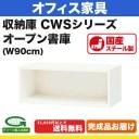 オフィス家具>システム収納庫:CWSタイプ オープン書庫 上置用 外寸法:幅(W)89.9×奥行(D)40×高さ(H)35cm 棚板耐荷重:55kg グリーン..