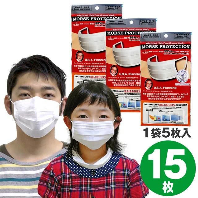 ◆ N95規格より高機能★N99規格フィルター搭載マスク ◆ 【日本製】 高機能マスク モースプロテクション 15枚(...
