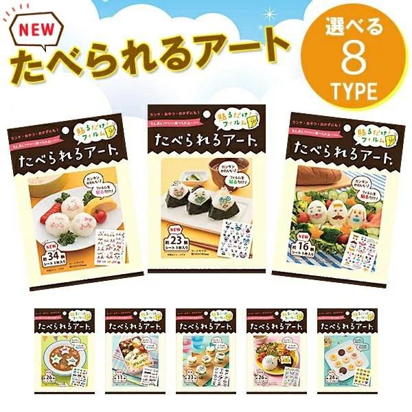 たべられるアート 食べられるアート 選べる12種 フェイス(顔) ファニー 可食シート シート 弁当
