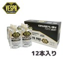 VESPA PRO ベスパプロ 80ml×12本セット