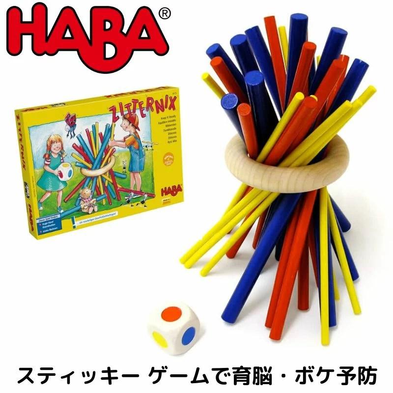スティッキー ハバ haba バランスゲーム プレゼント ギフト 入園祝い 誕生日 クリスマス 玩具 3歳 4歳 5歳 ...