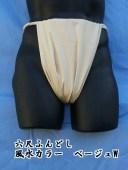 六尺褌(ふんどし)風水ベージュワイド日本製 綿100%製造直販だから安くてよい品!!【楽ギフ_包装】SS05P02dec12